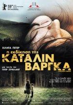 Katalin Varga - Η Εκδίκηση της Κάταλιν Βάργκα