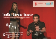 Αφίσα, Improv comedy theater