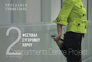 2ο Compartments Dance Project